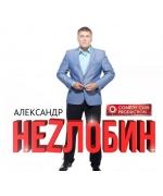 Александр Незлобин / Камеди Клаб